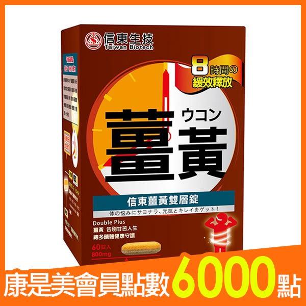 信東薑黃多醣長效雙層錠60錠 【康是美】