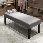 現代簡約床尾凳臥室長方形門口試換鞋凳腳踏榻前床邊長條凳沙發凳 中秋節全館免運