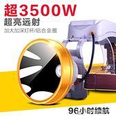 可充電強光超亮遠射3000米頭頂燈打獵遠射狩獵戶外頭戴式頭燈手電 酷斯特數位3c