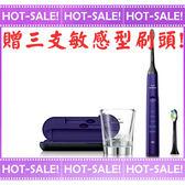 【贈敏感刷頭*3】Philips Sonicare HX9372 飛利浦 鑽石靚白 音波震動 電動牙刷 (紫鑽機)