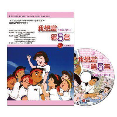 (日本動畫)我想當第五名 DVD ( Run )
