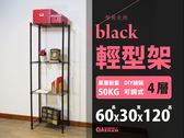 空間特工烤漆黑鐵架60x30x120 輕型四層置物架波浪架鐵力士架層架書架LB6030B4