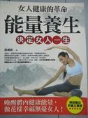 【書寶二手書T6/養生_XGP】女人健康的革命:能量養生決定女人一生_趙鐵鎖