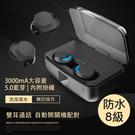 ipx8級防水+5.0藍芽耳機超續航雙耳...