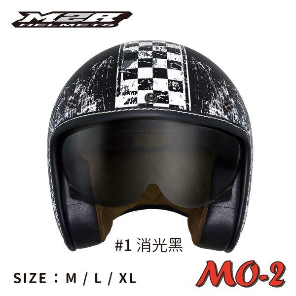 【東門城】M2R MO-2 #1 彩繪款半罩安全帽(消光黑) 復古帽 內墨鏡 機車安全帽