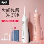 沖牙機 電動沖牙器便攜式洗牙器牙齒水牙線家用口腔清潔神器YTL