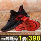 鞋均一價398運動鞋潮流百搭休閒增高跑步...