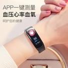 彩屏智能手環遊泳防水男女運動計步手表多功能心率血壓安卓蘋果