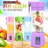 380ML 升級6 葉刀片迷你電動榨汁杯可擕式小旋風果汁杯USB 充電電動榨汁杯隨身杯『艾麗花園』