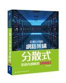 巨型公司的網路架構:分散式系統內部解密(熱銷版)