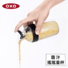 美國OXO 醬汁搖搖量杯-時尚黑 010407K