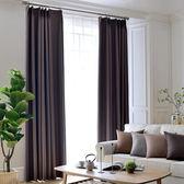 北歐遮光純色窗簾成品現代簡約美式客廳臥室落地窗飄窗日式