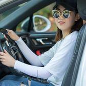 韓國Aqua冰爽袖冰絲袖套防曬防紫外線跑男戶外開車騎行手臂套男女  莉卡嚴選