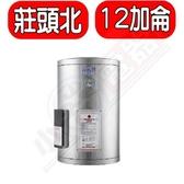 (全省安裝) 莊頭北【TE-1120】 12加侖直掛式儲熱式熱水器