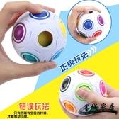 魔力彩虹球 無限減壓兒童魔方圓球迷你創意魔力指尖彩虹23足球異形益智玩具