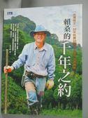 【書寶二手書T5/傳記_WDS】賴桑的千年之約_陳芳毓
