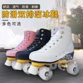 溜冰鞋新款成人雙排旱冰鞋兒童四輪滑鞋成年男女溜冰鞋雙排輪滑冰鞋閃光 新年禮物LX