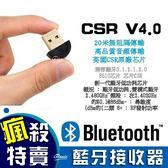 CSR 4.0版 藍芽接收器 4.0 USB介面 傳輸器 Bluetooth 藍牙接收器 藍牙