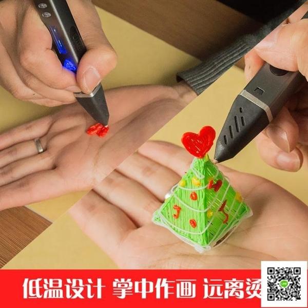 打印筆 3d打印筆抖音低溫創意涂鴉兒童禮物立體繪畫三d筆可接充電寶睿米 交換禮物