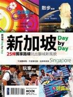 二手書博民逛書店 《新加坡Day by Day》 R2Y ISBN:9862890886│Jane、墨刻編輯部