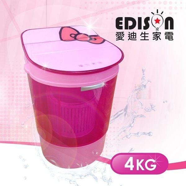 【EDISON 愛迪生】迷你二合一單槽4.0公斤洗衣機/脫水。KITTY粉蝴蝶結(E0001-A40)