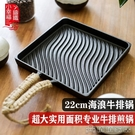 平底鍋 煎鍋方形牛排鍋鑄鐵牛扒煎盤純鐵一體成型家用專業條紋生鐵鍋【快速出貨】