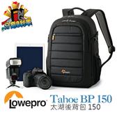 【24期0利率】Lowepro Tahoe BP 150 太湖後背包 立福公司貨