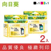 向日葵 for HP 1黑1彩組 NO.74XL+NO.75XL/CB336WA+CB338W 高容量環保墨水匣/適用PhotoSmart C4280/C4480/C4580