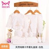 貓人新生兒禮盒10件套0-3個月嬰幼兒寶寶滿月春夏全棉衣服用品A類