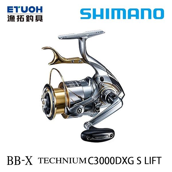 漁拓釣具 SHIMANO 15 BB-X TECHNIUM C3000DXG SUT L [磯釣捲線器]