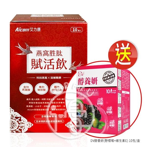 【送醇養妍】Aicom艾力康 燕窩胜肽賦活飲 10包/盒【i -優】
