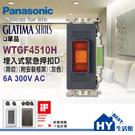 國際牌GLATIMA系列 WTGF4510H 埋入式緊急押釦