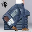 薄款牛仔褲男夏季彈力寬松直筒青年潮牌休閒彈力淺色修身男士褲子 蘿莉新品