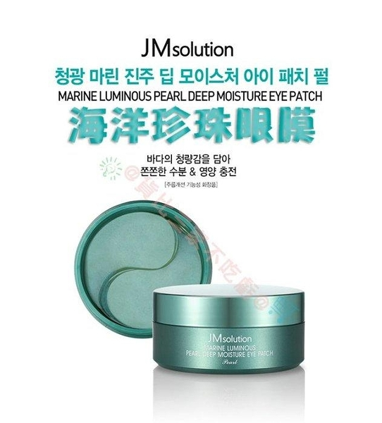 JM solution 海洋珍珠眼膜 膠原蛋白 黃金眼膜 眼膠 面霜 乳霜 雙眼 明亮 眼袋 浮腫 眼紋 彈力肌膚