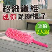 【G+居家】 除塵可彎曲乾濕兩用迷你桌上撢子(粉色)2入組