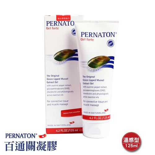 瑞士 PERNATON 百通關凝膠 擦的葡萄糖胺 溫感型 125ml