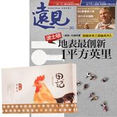 【防疫時刻 提升免疫力】《遠見雜誌》1年12期 贈 田記溫體鮮雞精(60g/10入)