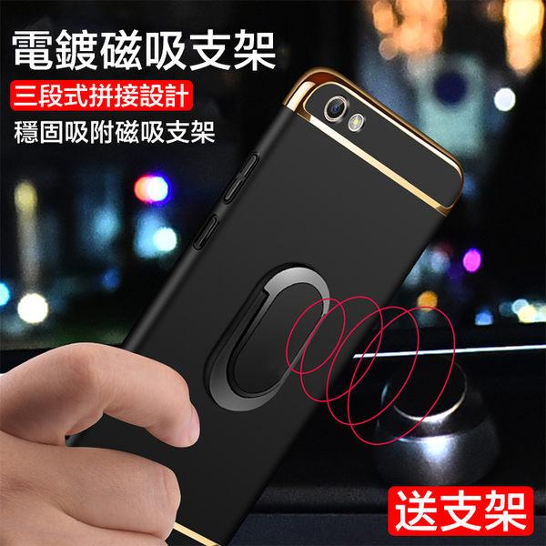 OPPO R9 R9S PLUS 手機殼 電鍍 三段式 保護殼 車載 磁吸支架 指環扣 超薄 保護套 硬殼