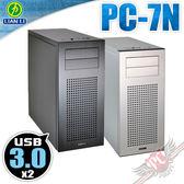[ PC PARTY ] 聯力 LIAN LI PC-7N ATX 黑色 銀色