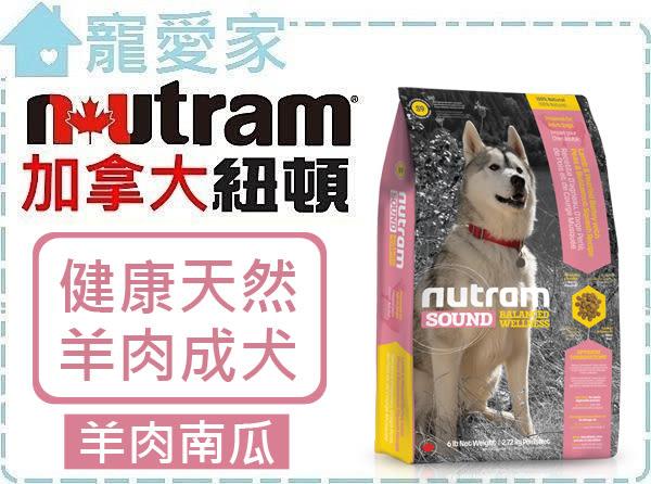 ☆寵愛家☆客訂☆Nutram紐頓狗糧S9 健康天然羊肉成犬(羊肉南瓜)13.6kg