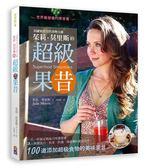 (二手書)美國知名自然食物大廚茱莉.莫里斯的超級果昔:世界上最營養的果昔書