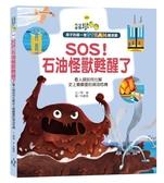 孩子的第一套STEAM繪遊書(9):SOS!石油怪獸甦醒了看人類如何化解史上最嚴重的漏..