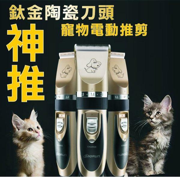 送備用電池  專業寵物剃毛刀 電動剪 剃刀 寵物電剪 狗狗剃刀 美容電動剪