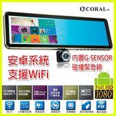 CORAL TP968 Full HD防眩後視鏡 GPS鏡導航機 行車紀錄器120度高廣角 WiFi旗艦版 贈8G記憶卡