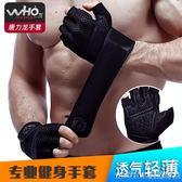 健身手套男女夏季透氣防滑護腕單杠啞鈴器械訓練護具男運動手套女 美芭印象