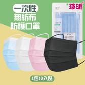 【珍昕】一次性三層無紡布成人防塵口罩(1包10入)~4色可選(黑/白/粉/藍)(約9.5x17.5cm)口罩/防塵口罩