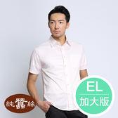 【岱妮蠶絲】紳士格紋吸排快乾蠶絲襯衫(白粉格)加大EL