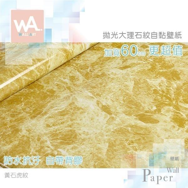 【南紡購物中心】黃石虎 防水自黏壁紙 仿拋光大理石紋路
