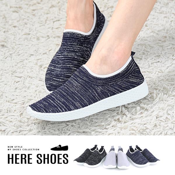 [Here Shoes] 2.5cm 輕量化混色編織金蔥鞋面休閒鞋 懶人鞋 套腳好穿脫-KJK012