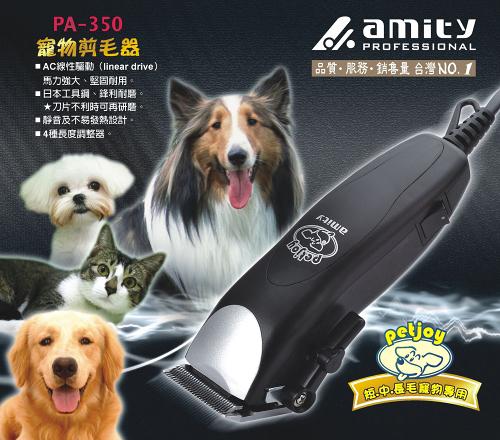 Amity雅娜蒂 寵物剪毛器PA350